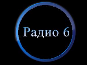 Радио 6